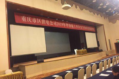 重庆市区供电公司2019年外协施工单位安全知识培训讲座
