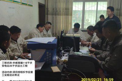 2月铜马实业项目部组织节后复工安规培训及考试