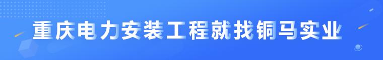 天津电力安装公司