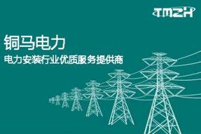 重庆市明安分布式能源站电力施工项目