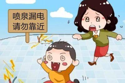 别让小朋友靠近广场喷水池