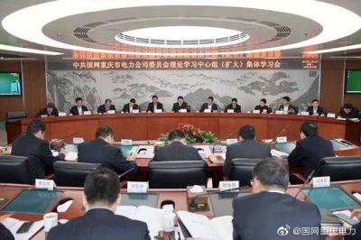 重庆市电力公司召开党委理论学习中心组(扩大)集体学习会