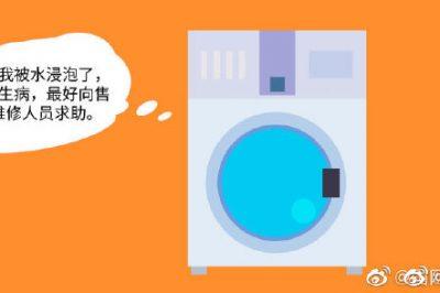 洗衣机受潮了,该咋办?
